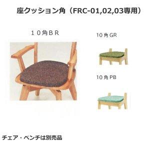 フォレストダイニング椅子用角型 座クッション(FRC-01,02,03専用)