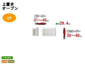 ブックすきまくんBSP/上置き 幅31-45x高さ30-40cm