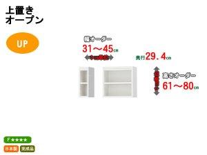 ブックすきまくんBSP/上置き 幅31-45x高さ61-80cm