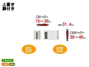 ブックすきまくんBSP/扉付き上置き 幅15-30x高さ30-40cm
