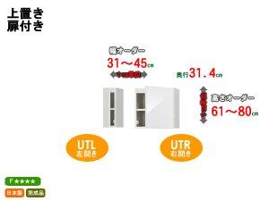 ブックすきまくんBSP/扉付き上置き 幅31-45x高さ61-80cm