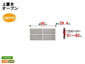 ブックすきまくんBSP/上置き 幅90x高さ61-80cm