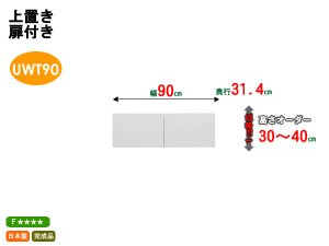 ブックすきまくんBSP/扉付き上置き 幅90x高さ30-40cm