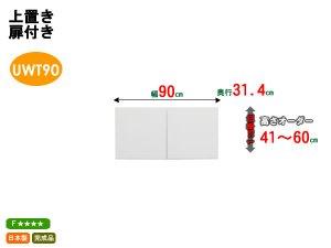 ブックすきまくんBSP/扉付き上置き 幅90x高さ41-60cm
