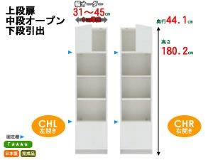 テレビすきまくんLSK/片開きキャビネット上段扉-下段引出 幅31-45x高さ180.2cm
