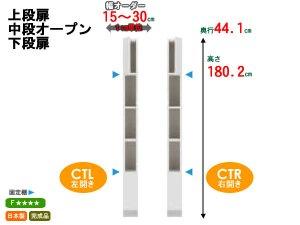 テレビすきまくんLSK/片開きキャビネット上下段扉 幅15-30x高さ180.2cm