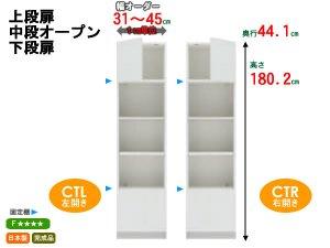 テレビすきまくんLSK/片開きキャビネット上下段扉 幅31-45x高さ180.2cm