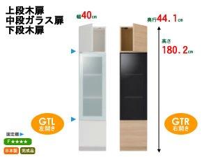テレビすきまくんLSK/ガラス扉キャビネット上段ガラス扉-下段板扉 幅40x高さ180.2cm