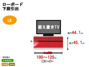 テレビすきまくんLSK/ローボード 幅100-120x高さ180.2cm