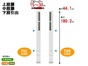 テレビすきまくんLSK/片開きキャビネット上中段扉-下段引出 幅15-30x高さ180.2cm