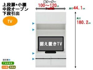 テレビすきまくんLSK/テレビボード 幅100-120x高さ180.2cm