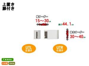 テレビすきまくんLSK/上置き 幅15-30x高さ30-40cm