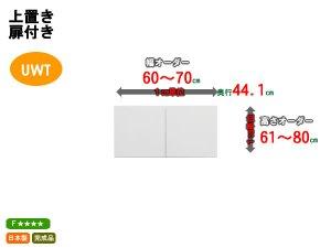 テレビすきまくんLSK/上置き 幅60-70x高さ61-80cm