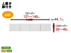 テレビすきまくんLSK/上置き 幅121-140x高さ30-40cm