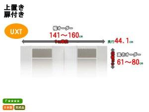 テレビすきまくんLSK/上置き 幅141-160x高さ61-80cm