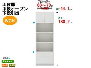 テレビすきまくんLSK/両開きキャビネット上段扉-下段引出 幅60-70x高さ180.2cm