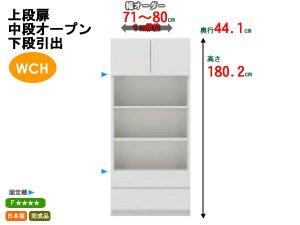 テレビすきまくんLSK/両開きキャビネット上段扉-下段引出 幅71-80x高さ180.2cm
