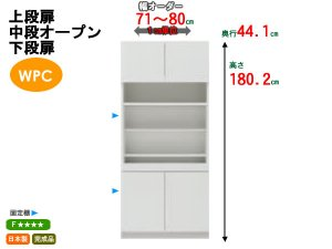 テレビすきまくんLSK/両開きキャビネットPCデスク 幅71-80x高さ180.2cm