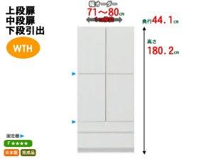 テレビすきまくんLSK/両開きキャビネット上中段扉-下段引出 幅71-80x高さ180.2cm