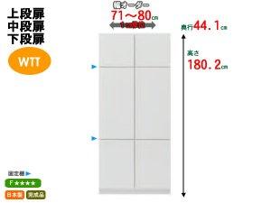 テレビすきまくんLSK/両開きキャビネット上中下段扉 幅71-80x高さ180.2cm