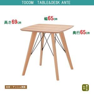 天然木アッシュ突板化粧天板カフェテーブル(幅65奥行65高さ69cm)