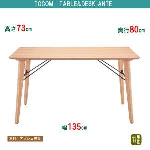 天然木アッシュ突板化粧天板ダイニングテーブル(幅135奥行80高さ73cm)