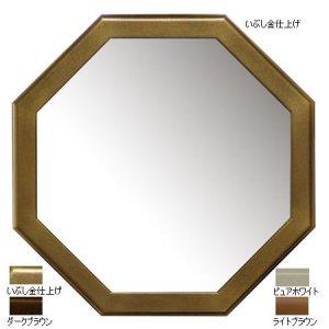 八角ミラー コリドー(4色 幅40高さ40)