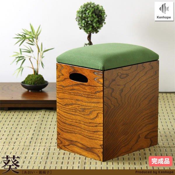 和風小物インテリアあおい/和風 箱椅子(収納付 幅28奥行22高さ34.5)
