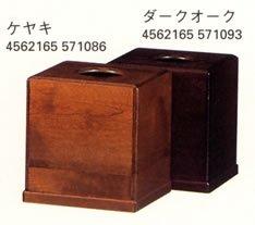 ふた式 四角ダストボックス(中)