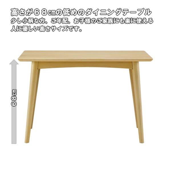 ボスコプラス ルンダ ビーチ材無垢高さ低めダイニングテーブル ナチュラル(幅105奥行70高さ68)