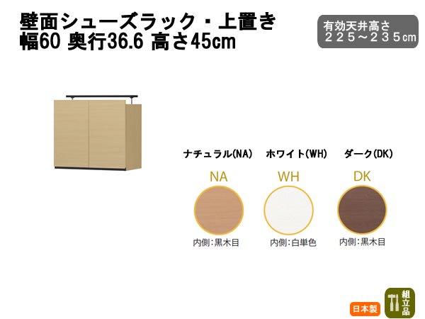 木目収納ポルターレエントランス 上置き(幅60高さ45)