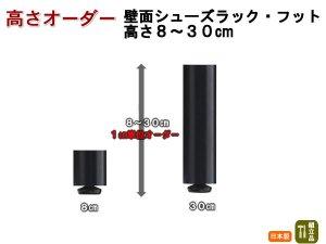 木目収納ポルターレエントランス 高さオーダーフット(高さ8〜30cm)