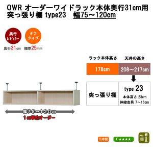 オーダーワイドラック突っ張り棚type23/奥行レギュラー(幅75-120x奥行31cm)