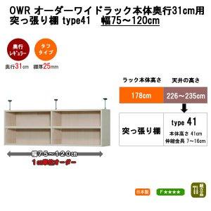 オーダーワイドラック突っ張り棚type41/奥行レギュラー(幅75-120x奥行31cm)