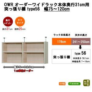 オーダーワイドラック突っ張り棚type56/奥行レギュラー(幅75-120x奥行31cm)