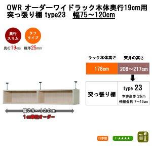 オーダーワイドラック突っ張り棚type23/奥行スリム(幅75-120x奥行19cm)
