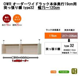 オーダーワイドラック突っ張り棚type32/奥行スリム(幅75-120x奥行19cm)