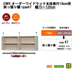 オーダーワイドラック突っ張り棚type47/奥行スリム(幅75-120x奥行19cm)