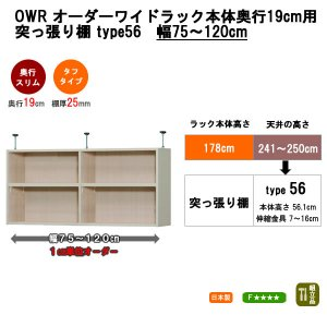 オーダーワイドラック突っ張り棚type56/奥行スリム(幅75-120x奥行19cm)