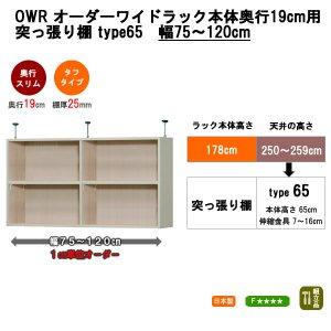 オーダーワイドラック突っ張り棚type65/奥行スリム(幅75-120x奥行19cm)