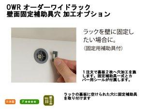オーダーワイドラック壁面固定補助具用穴加工オプション