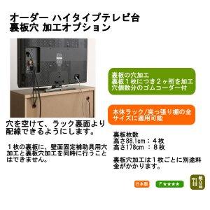 幅オーダーハイタイプテレビ台裏板穴加工オプション