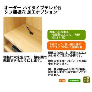 幅オーダーハイタイプテレビ台タフ棚板穴加工オプション