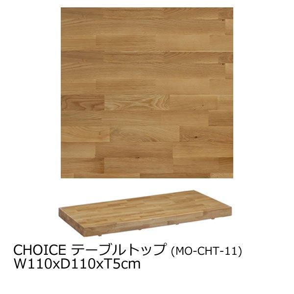 CHOICE ダイニングテーブル天板(幅110奥行110厚さ5cm)