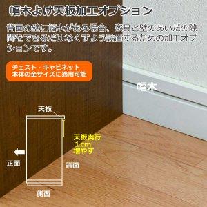 オーダーチェスト/キャビネット「コモ」専用:幅木除け天板加工オプション