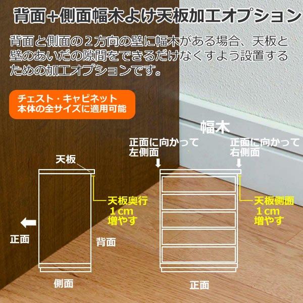 オーダーチェスト/キャビネット「コモ」専用:背面+側面幅木除け天板加工オプション