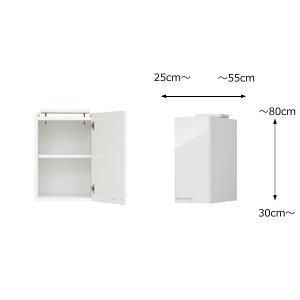 ワードローブすきまくんWSP/上置きU ワンドア(幅25-55高さ30-80cm)