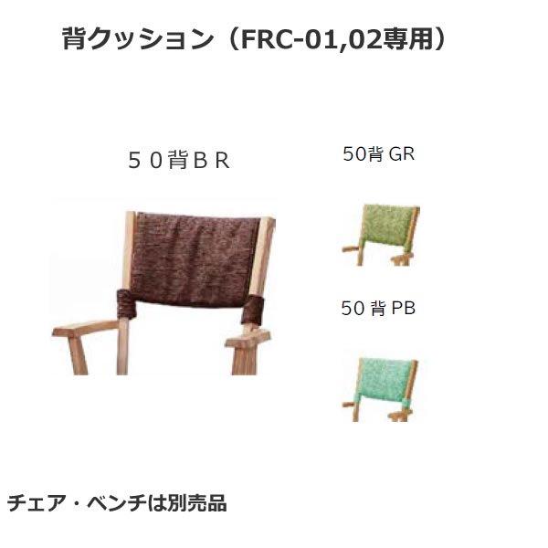 フォレストダイニング椅子用 背クッション(FRC-01,02専用)