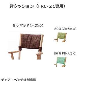 フォレストダイニング椅子用 背クッション(FRC-21専用)