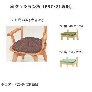 フォレストダイニング椅子用 座クッション(FRC-21専用)